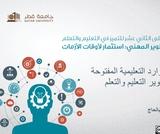 الموارد التعليمية المفتوحة لتطوير التعليم والتعلم