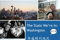 The State We're In: Washington (Chinese Translation)