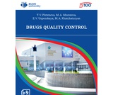 Drugs quality control (Theoretical foundation and practical application)