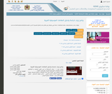 برنامج زرياب لدراسة وتحليل المقامات الموسيقية العربية