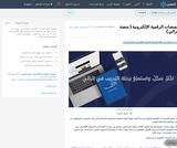 المنصات الرقمية الإلكترونية ( منصة إثرائي )