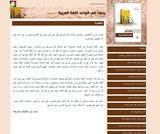 Research on Arabic Grammar