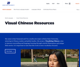 Visual Chinese Resources