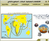 الاكتشافات الجغرافية : الرحلات،الدوافع و النتائج