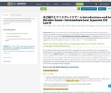 自己紹介とアイスブレイクゲーム Introductions and Ice Breaker Game - Japanese, Intermediate Low