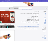 English-Arabic WordReference Dictionary