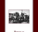 """History of North Dakota"" by Elwyn B. Robinson"