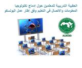 Understanding ICT in Education: Knowledge Deepening