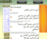 LexLook Learn Arabic - Lesson Sixteen