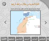 الدولة المغربية من خلال خرائط تاريخية