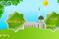 عبادتي- المسلم الصغير