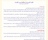 Arabic Language and Its Standing among the Languages