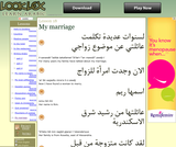 LookLex Learn Arabic - Lesson Eighteen
