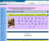 My Arabic Website