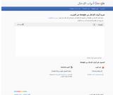 Google Arabic Transliteration (ta3reeb)
