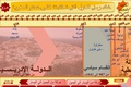 خط زمني تفاعلي للدول التي تعاقبت على حكم المغرب