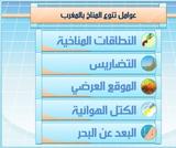 عوامل تنوع المناخ بالمغرب