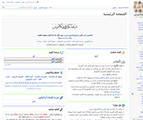 Wictionary in Arabic