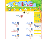 Educational Lessons- Arabic Lessons