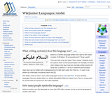 Wikibooks - Wikijunior:Languages/Arabic