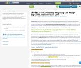 買い物とレシピ / Grocery Shopping and Recipe - Japanese, Intermediate Low